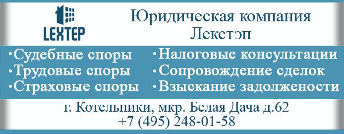 Юридическая компания Лэкстеп