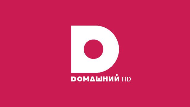 Домашний HD