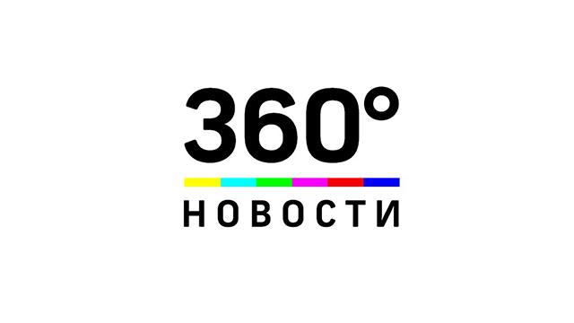 Телеканал 360 Новости HD