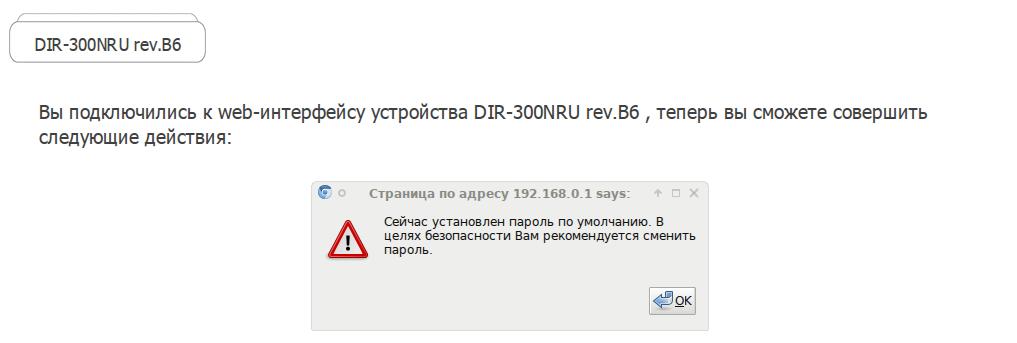 Форма изменения пароля для настройки роутера DIR-300 с прошивкой B6