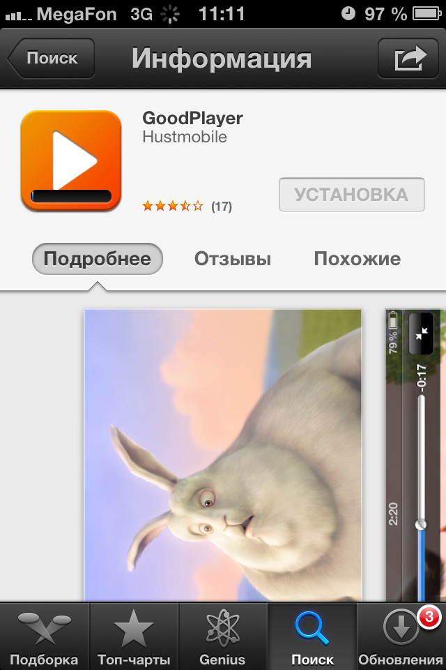 GoodPlayer в Appstore