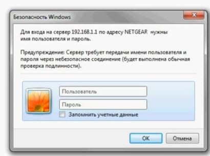 Форма авторизации в систему управления маршрутизатора Netgear WGR614