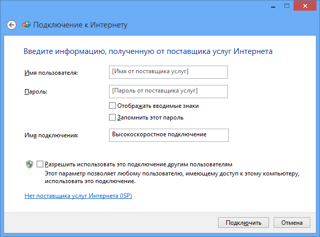Настройка параметров PPPoE-соединения Windows 8