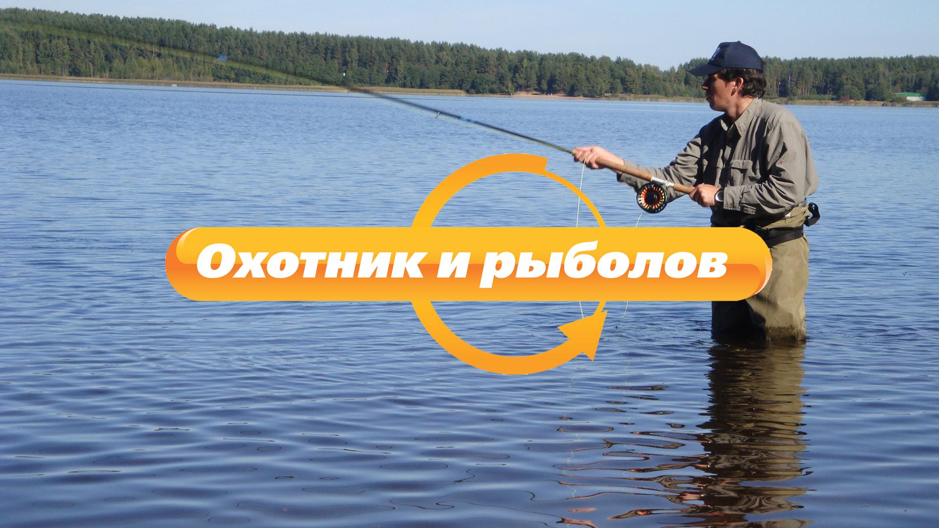 Передача охотники и рыболовы
