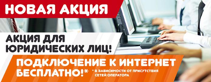 Бесплатное подключение Юр. лиц